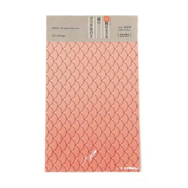 画像1: 印傳のような紙のブックカバー 【青海波】 さくら (新書判サイズ) (1)