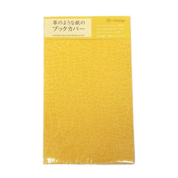 画像1: 革のような紙のブックカバー 【ワニ】 にぶ黄(新書判サイズ) (1)