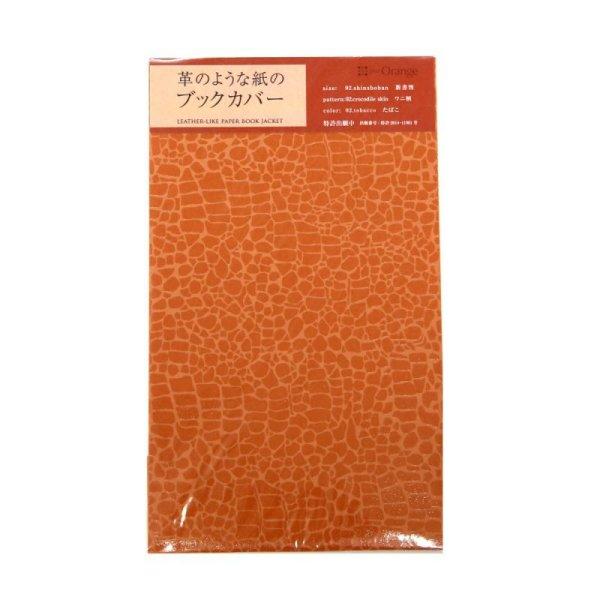 画像1: 革のような紙のブックカバー 【ワニ】 たばこ(新書判サイズ) (1)
